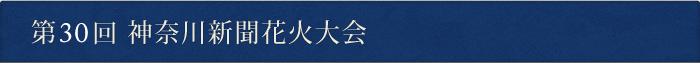 第30回 神奈川新聞花火大会
