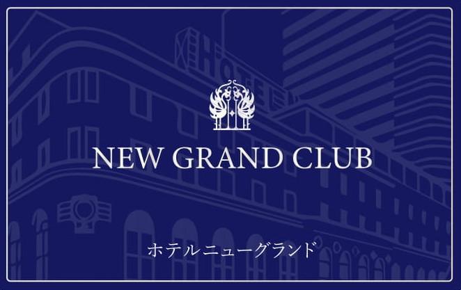 ニューグランドクラブカード